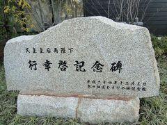 七宝焼アートヴィレッジ・安八百梅園・奥の細道むすびの地記念館2014