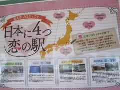 知っていますか?日本の4つの「恋」の駅♪ウロウロ漫遊記