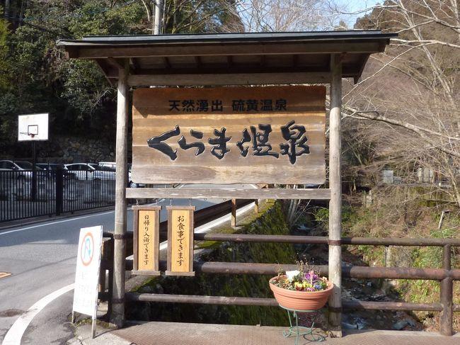 くらま温泉  天然硫黄温泉・露天風呂<br />http://www.kurama-onsen.co.jp/<br /><br />泉質:単純硫化水素泉<br />泉温:15度<br />効能:リュウマチ・神経痛・糖尿病、美肌、腰痛など幅広い効能が認められています。<br /><br />かなり久しぶりに行きましたが、ひっそりとゆっくりと時間が流れているようで、<br />本当に癒されます。鞍馬山のふもと付近に温泉街があり、規模はそんなに大きくありませんが、<br />隠れ家的でとてもよいです。<br />京都市内から車で30分から40分位で行けますよ!<br /><br />第48回 京の冬の旅 非公開文化財特別公開<br />【期間】平成26年1月10日(金)〜3月18日(火)<br />http://www.kyokanko.or.jp/huyu2013/<br />〜秘められた京の美をたずねて〜<br /><br />【京都の介護タクシーグループ リレーションズ】<br />http://sites.google.com/site/kaigorelations/<br /><br />全国車いす駅伝競走大会<br />第25回大会は、2014年3月9日(日)に開催いたします。<br />http://web.kyoto-inet.or.jp/people/tk7716/ekiden.html<br /><br />おさぜん農園 イチゴ狩り<br />http://osazen.com/ichigo/guide/index.html<br />京都府八幡市 開園時間:9:00〜15:00定休日:毎週火曜日<br />(但し、火曜祝日の場合、翌日お休みいたします)<br />時 間:50分食べ放題