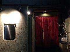 Feb.2014 京都「はふう」