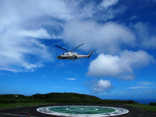 ①の続きです♪<br /><br />写真は青ヶ島、ヘリポート。<br />かっちょ良すぎる~。
