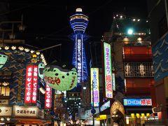 夜の大阪ミナミ(なんば>黒門市場>日本橋>新世界と流して見ました)