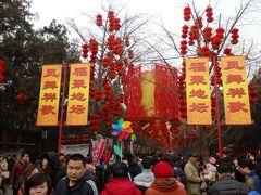 北京 エリア&グルメガイド③  北京 地壇公園の春節!!