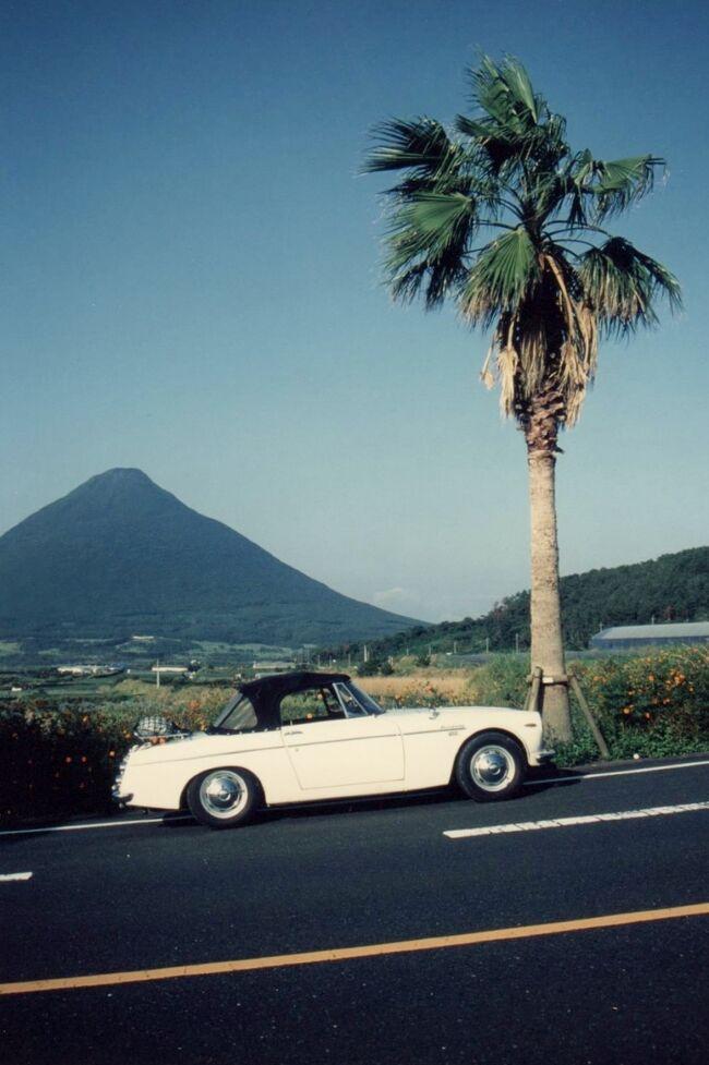 20年以上前の旅行記なので、口コミ情報等はムリです^^<br />bingoが若僧だった頃、大して旅行には興味なかったのですが、<br />昭和62年(25歳)から乗り始めたダットサン フェアレディ<br />(SR−311)で、ツーリングのようなモノは<br />チョコチョコ行ってました。<br />その中で、鹿児島、宮崎を3泊4日で周遊した事が、<br />とても思い出深く記憶に残っています。<br />自信、初めてのソロ・ツーリングでした。<br /><br /><br />リバーサル&モノクロフィルムと<br />Canon EOS630+620(620は借り物)を持参して、<br />景色の良いトコロを探してきました。<br /><br />アナログ画質で、写真のクオリティは低い(画質だけでなく腕も・・・)ですが、<br />bingoもヤンチャな頃と青い春?がありました。<br />その証のような旅行記です。<br /><br />