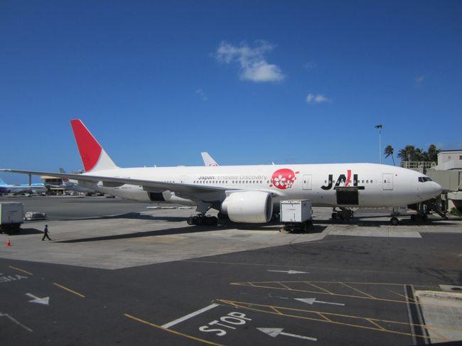 ハワイ旅行最終日。<br /><br />飛行機に乗って帰るだけなのですが、少しだけ帰りの飛行機について。