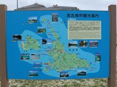 宮古島・LCC旅行(1)