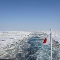 冬の道東の旅(流氷観光砕氷船おーろら)大迫力です!