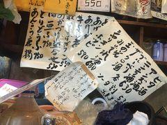 東京の昭和酒場めぐり4 (2016年12月21日更新)200・三軒茶屋「味とめ」