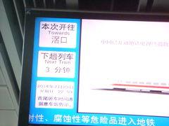 香港・広州旅行その3(広州-北京乗継-羽田)