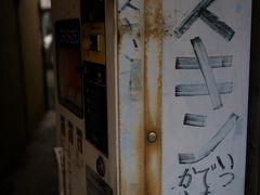 『35mmでいく東京散歩』 葛飾区四つ木 スキンいつでも買えます!(笑)