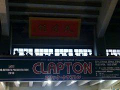 2014 冬 クラプトン&ストーンズ♪♪♪