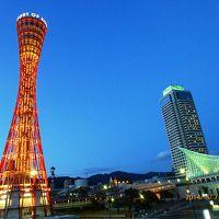 出張ついでの…#17 (^^ゞ  またまた神戸出張で3泊ホテルハシゴしました