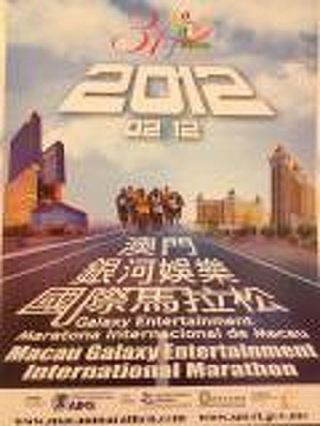 旅行したいけど、何か理由を付けないと旅行しにくいし...<br />と思い悩んだ結果、マカオマラソンに出るということを理由に<br />香港もセットで旅行してきました。<br /><br />2012年も残り1か月、今年も頑張ったな、私!ということで<br />自分にご褒美、マイレージを使って行きはプレエコ<br />帰りはビジネスシート。<br /><br /><br />11/29<br />CTS−HND<br />HND-HK<br /><br />ノボテルネイザンロードカオルーンに宿泊<br /><br /><br /><br />12/1<br />フェリーに乗ってマカオへ<br /><br />ギャラクシーマカオに宿泊<br /><br /><br />12/2<br />マカオマラソン<br /><br />午後 フェリーで香港へ<br /><br />ノボテルネイザンロードに宿泊<br /><br /><br /><br />12/3<br />HK-NRT<br />NRT-CTS