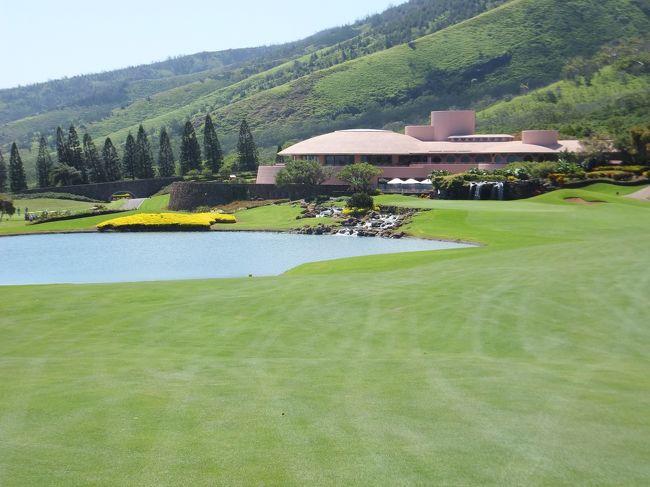 マウイ島も4日目になりました。<br /><br />明日は朝、出発なので実質マウイ島は本日(4日目)が最終日となりました。<br /><br />その4日目のメインはマウイ島唯一のメンバーシップのゴルフ場「ザ・キングカメハメハゴルフクラブ」でのプレーです。<br /><br />下手な私達ですが、天気も良くなり、とても楽しくプレーしました。