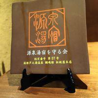 箱根・鶴鳴館の温泉に誘われて