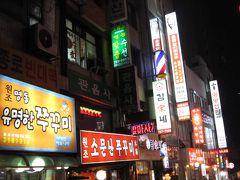 行ってきました!春休みで韓国・前半 2011