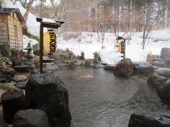 <雪見温泉に入る旅.3>雨にもマケズ貝掛温泉のぬる湯にもマケズ・・・旅の最後は日本酒?