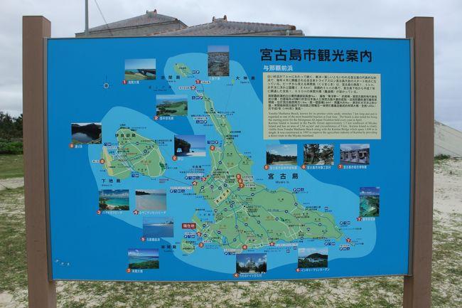 2月8日から11日まで、関東の雪と宮古島の強風にひやひやしたり、苦労した宮古島旅行でした。初めてのジェットスターのフライトでした。<br /> 2月8日は、関東地方は大雪でしたが、何とか那覇まで飛べて、乗り継ぎも2時間以上空けていたので無事宮古島に到着。<br /> 宮古島は、滞在した4日間、ほとんど毎日強い風が吹き、時折雨も混じるという天気で苦労しましたが、宮古島の観光地らしい所は結構あちこち行きました。<br /> 帰りのフライトは、那覇までは問題ありませんでしたが、千葉で当日降った雪のせいで、飛行機の到着が遅れて2時間半以上遅れてしまい、自宅になんとか終電のちょっと手前くらいで帰ることができました。<br /> 天気に振り回された感じの宮古島旅行になりました。<br /><br /> 4日目は、少し風は弱まり、青空も見えたりしましたが、今日が最終日。お昼過ぎには宮古島を離れました。