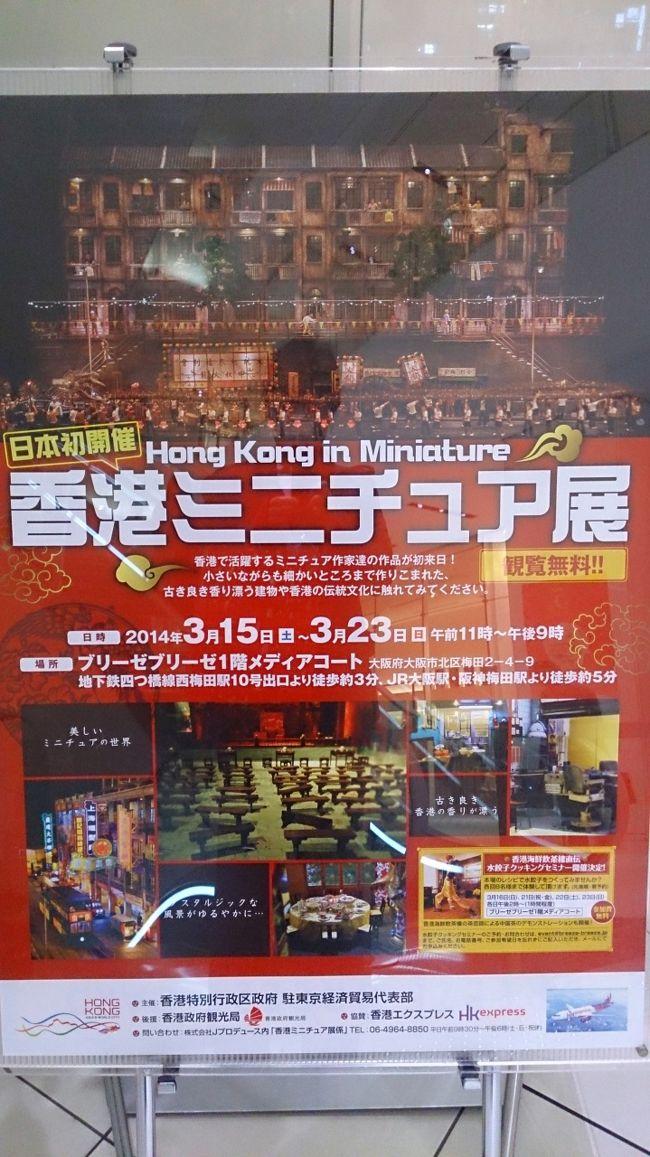 香港で活躍するミニチュア作家達の「香港」を題材にした作品が38点展示されていました。