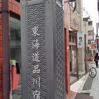 京急で行く東海道・品川宿