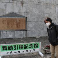 2014年 舞鶴市 引揚記念館
