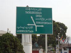 東南亜オフロード10 ミャンマー「シャン州の事情と4号線」