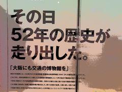 おおさか 弁天町 電車好きの総本山、来月閉館の交通科学博物館 2014春