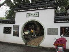 杭州の西冷印社