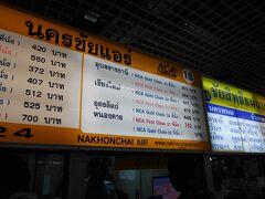 タイ2014バンコク②バスでラオスに行く
