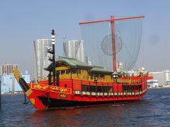 浜松町・日の出桟橋から御座船安宅丸乗船