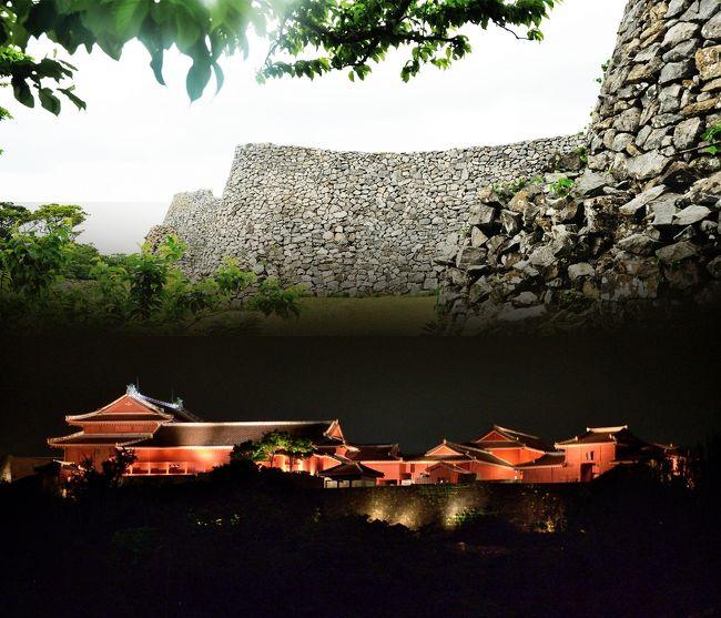 琉球・沖縄のこころを感じる旅 <br />世界遺産の首里城と今帰仁城跡を訪ねました。<br /><br />歴史とは・・・「現在と過去との間での尽きる事なき対話」と、<br />テレビ番組のナレーションで聞いた事が有りますが・・・<br /><br />首里城と今帰仁城跡を訪ね、この二つの世界遺産の辿った歴史の道のりに<br />「真実は小説よりも奇なり」を感じました。<br /><br />行く年月流れても・・・<br />かの地で生きてきた人々の涙や・・・汗や・・・喜び悲しみ<br />路傍の石が、草や、木が、見てきたのですよね。<br /> <br />いつの世も・・・<br />人々は、空を見上げながら何を思い、<br />吹く風にどのような、思いを託したのでしょうか・・・<br /><br />30年ぶりの美ら海水族館(v´∀`) 童心に返りました (v´∀`)<br />海の神秘 堪能です。<br /><br />沖縄の旅の楽しみ方は、盛りだくさんだわぁぁぁ??