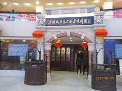 上海城市歴史発展陳列館・1