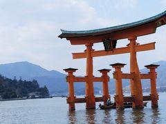 早春の広島へ、世界遺産を巡る旅