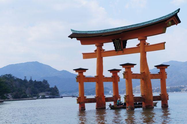 三連休を利用して広島を訪れてみました。<br /><br />慌しい旅でしたが、行きたかった平和記念資料館、宮島観光等<br />広島在住の友人との再会も果たせて充実した時間を過ごせました。<br /><br />1日目:仕事を早退 地元空港→羽田空港  <br />                         △東京<br /><br />2日目:羽田空港(6:50)→広島空港(8:20)  JAL1601  <br />     広島空港→広島駅新幹線口     リムジンバス<br />     ホテルへ荷物を預け平和記念公園へ<br />     広島在住の友人とランチ&お茶   <br />                       △広島<br /><br />3日目:広島駅→宮島口駅         JR<br />    宮島口桟橋→宮島         フェリー<br />    終日宮島観光(厳島神社、弥山など)<br />    宮島→宮島口桟橋         フェリー<br />    広電宮島口→広島駅        広島電鉄<br />                       △広島<br /><br />4日目:広島駅新幹線口→広島空港      リムジンバス<br />     広島空港(12:45)→羽田空港(14:05) ANA678<br />     羽田空港→地元空港 <br />       <br />  <br /> <br />                   <br /><br />
