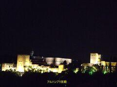 スペイン グラナダの街を散策 アルハンブラ宮殿は外から眺める