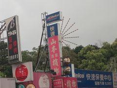 台北フリー3日間