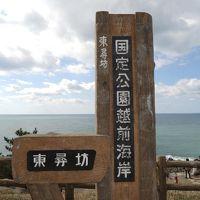 弾丸北陸旅行 in 福井 Vol. 2 (東尋坊訪問)