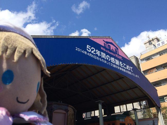 交通科学博物館が閉館するので、最終日に行ってきました!<br />いろいろな希少な車両を楽しみながら、館内を散策なのです。<br /><br />その後は、梅田へ移動し、グランフロントやスカイビルなどを。<br />最後は「アートアクアリウムミュージアム」を観賞と、<br />充実した休日を満喫なのです!<br /><br />……交通科学博物館への道中は、大阪環状線沿線での火災発生があったために、電車が不通となってしまい、かなり移動が大変だったです。<br />わふー。