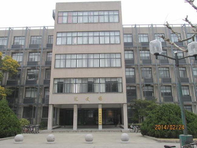 上海の同済大学・歴史建築・2』...