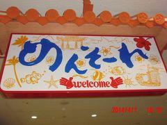沖縄の旅行記