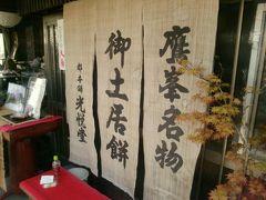 京都 ~レンタサイクルで和菓子屋(饅頭屋)巡り~