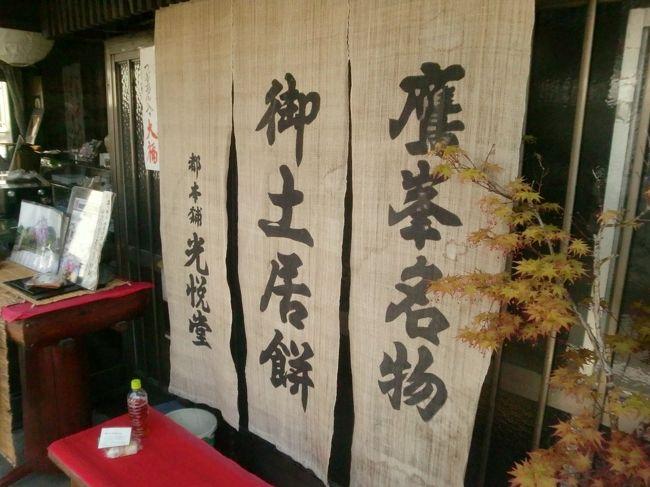 桂離宮と修学院離宮を参観した当日に、和菓子屋(饅頭屋)巡りもしていました。<br />移動手段はレンタサイクル。<br /><br />「宝泉」「嘯月」「川端道喜」などの超高級和菓子屋さんではなく、気軽に入れそうなお店を中心に廻ってみました。<br /><br />厳密に言えば京都の和菓子屋は「菓子屋」「餅屋」「饅頭屋」の3つに分けられていて、「菓子屋」は茶道などに使われる菓子、「餅屋」は神仏へのお供え用の菓子、「饅頭屋」は庶民が食べる為の菓子に分別されるそうです。今回廻ったのは「饅頭屋」が中心です。<br /><br />中村軒(麦代餅)→光悦堂(御土居餅)→双鳩堂(鳩もち)→大黒屋鎌餅本舗(鎌餅)→紫野和久傳(希水・西湖)→長五郎餅本舗(長五郎餅)の順番に廻りました。
