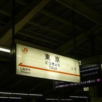 2012秋◇帝国ホテルと秋めぐり in 東京