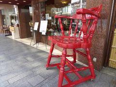 春の横浜ぶらり♪ Vol7(第2日目午前) ☆横浜:「元町」と「中華街」を散策♪