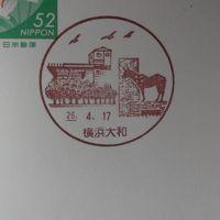 根岸森林公園の〒風景印(横浜大和郵便局・横浜山元町郵便局)、そして横浜北方郵便局と根岸駅前郵便局は・・・