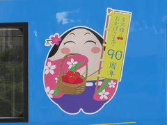 山形県 もっちぃ駅長・ぴーたー・てん&日本で唯一の泉質などウロウロ漫遊記