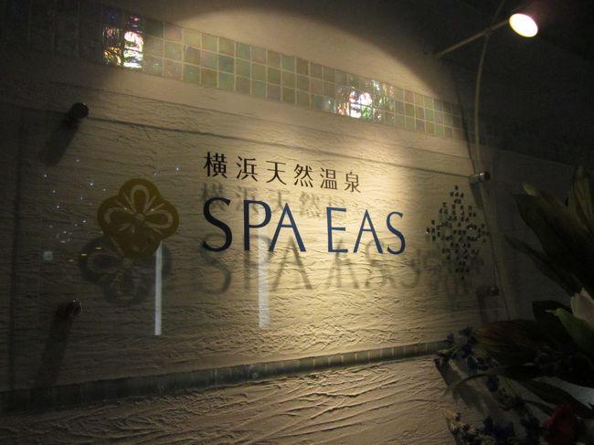 毎年恒例のスパイアス。横浜駅の近くのヒーリングスポットです。<br />年に1回、お誕生日招待で行っています。<br /><br />おととしの記録。<br />http://4travel.jp/travelogue/10659324<br /><br />横浜駅の近くの和民で、株主優待チケットを行使してきました。