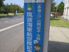 永遠の0(ゼロ)~映画のロケ地へ 筑波海軍航空隊記念館②
