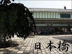 「東海道五拾三次」を歩く  一、日本橋 ~ 品川