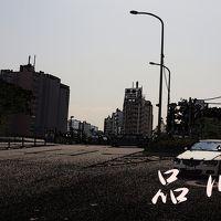 「東海道五拾三次」を歩く  二、品川 ~ 川崎